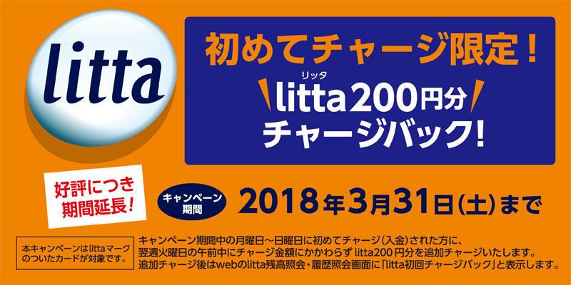 初めてのチャージ限定!litta200円分チャージバック!