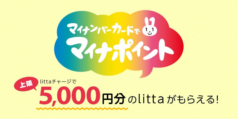 マイナンバーカードでマイナポイント littaチャージで最大5,000円分のlittaがもらえる!