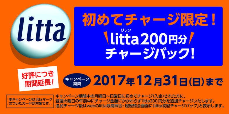 初めてチャージ限定!litta(リッタ)200円分チャージバックキャンペーン実施中